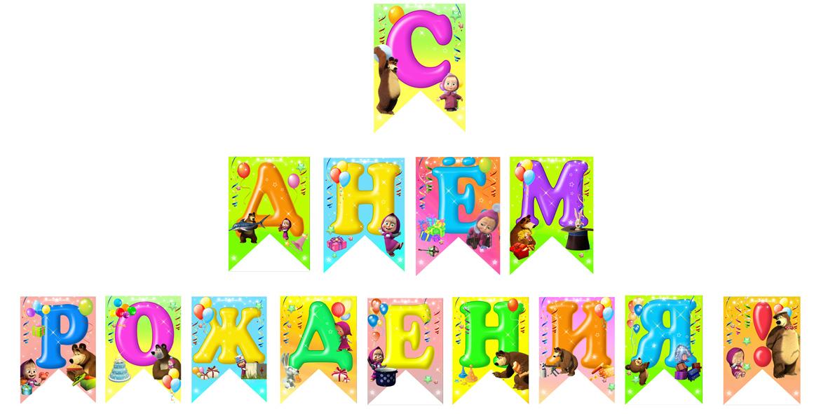 Растяжка флажки с днем рождения по буквам распечатать