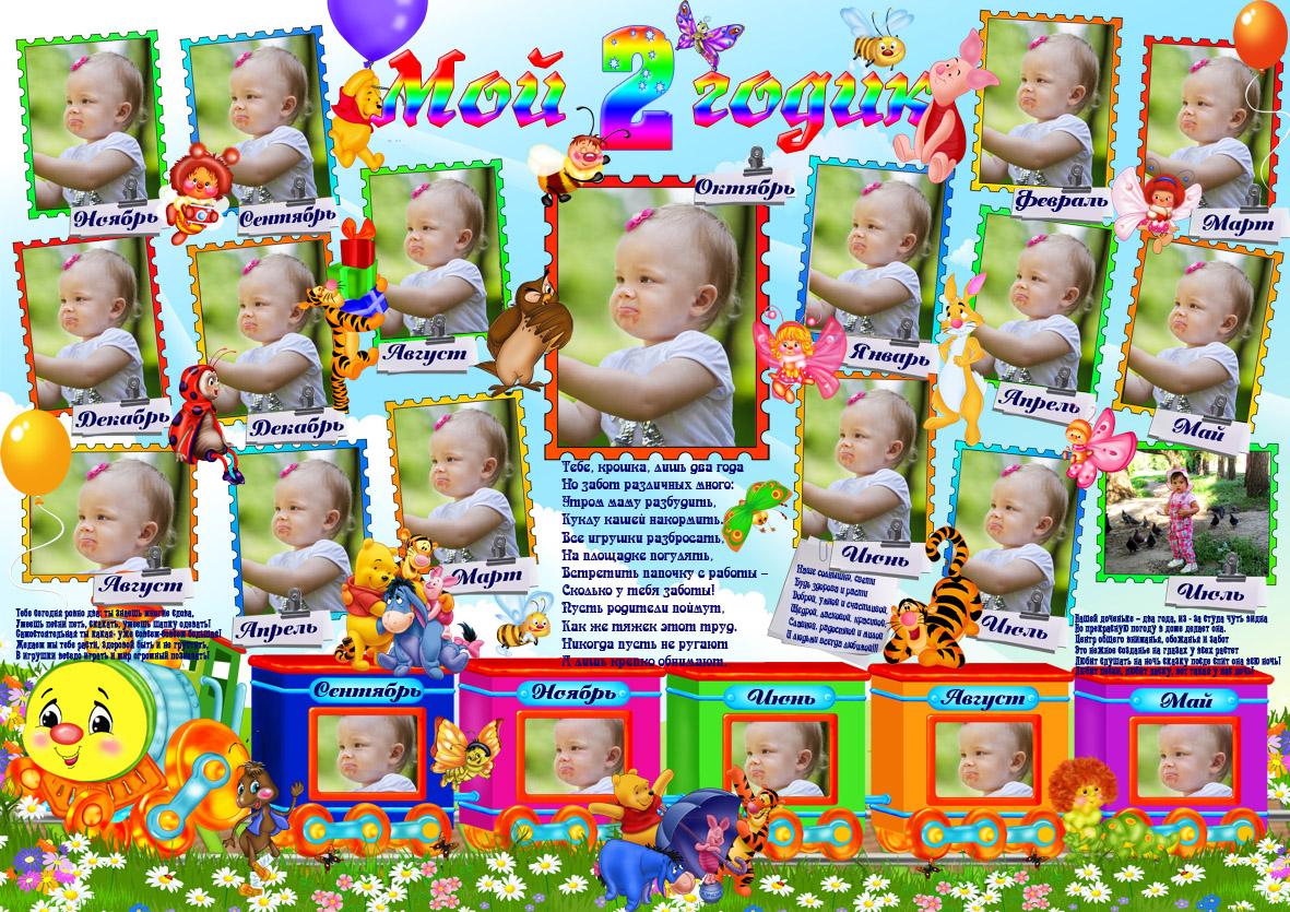 Плакат с днём рождения на 3 года своими руками9