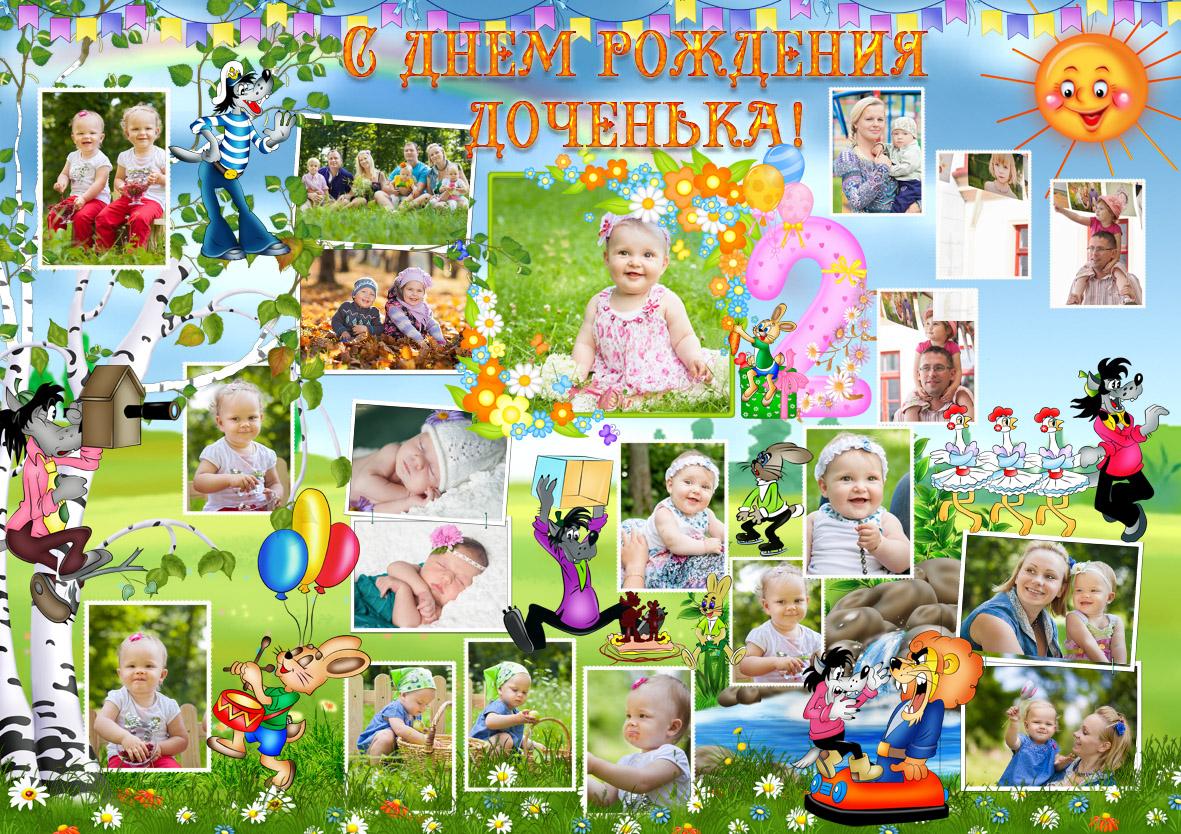 Оформить плакат к дню рождения своими руками 480