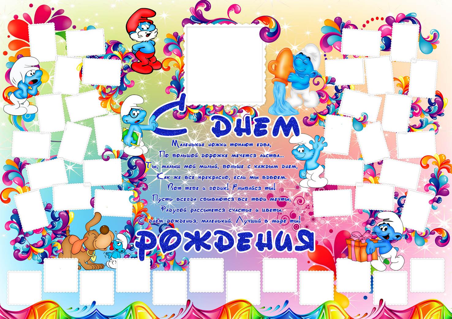 Плакат поздравление с днем рождения распечатать