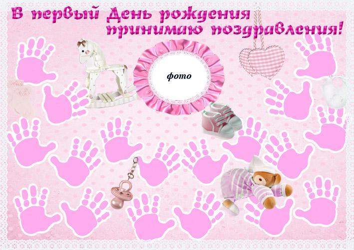 Плакат с пожеланием на день рождения своими руками