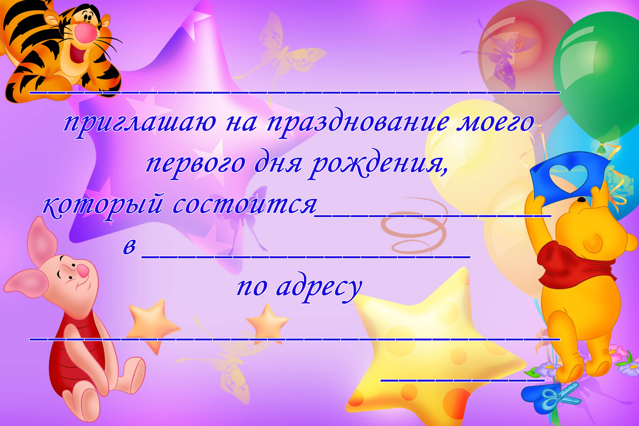 Приглашения на день рождения ребенка