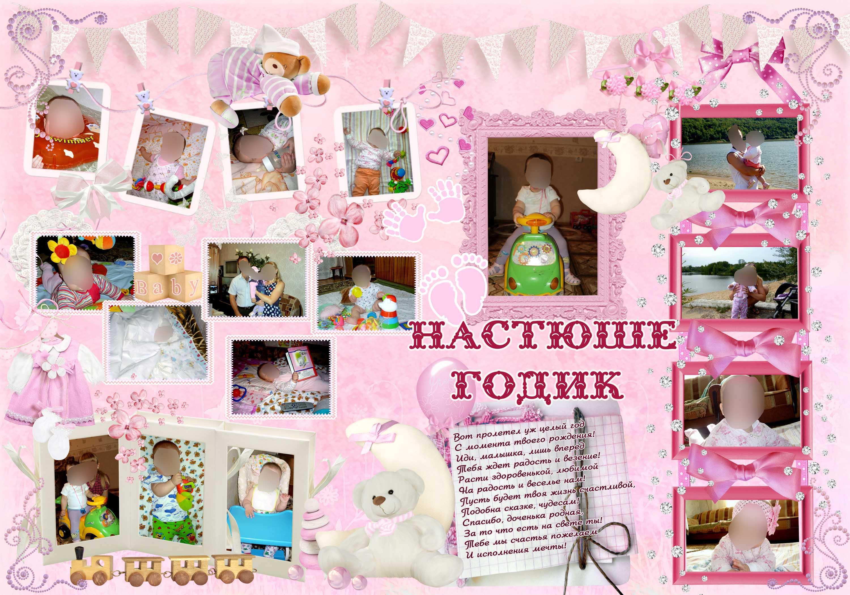 Детский плакат на День рождения ребенка своими руками - Pinterest 26