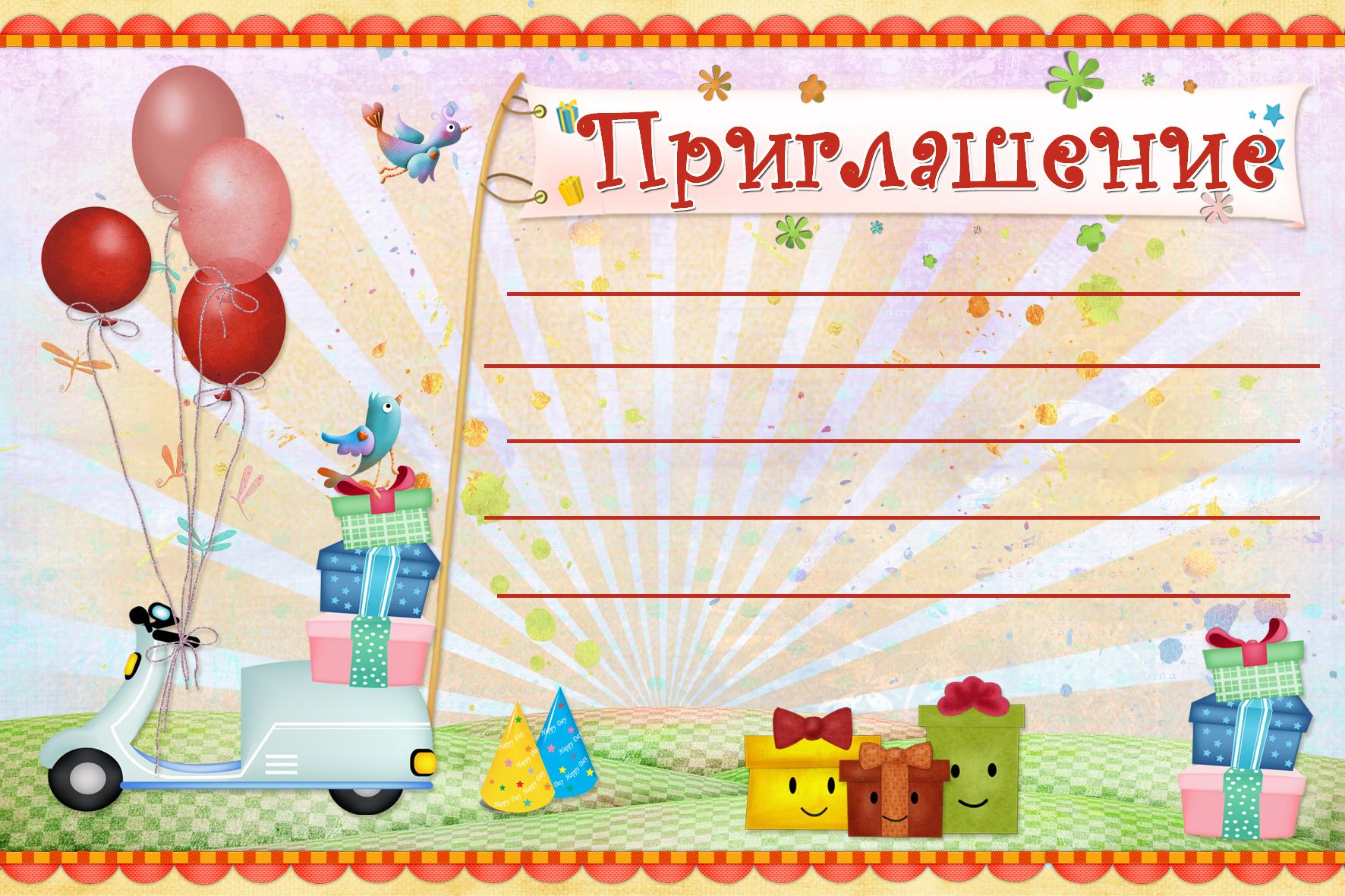 Поздравление с днем рождения в детский сад - Все для детского