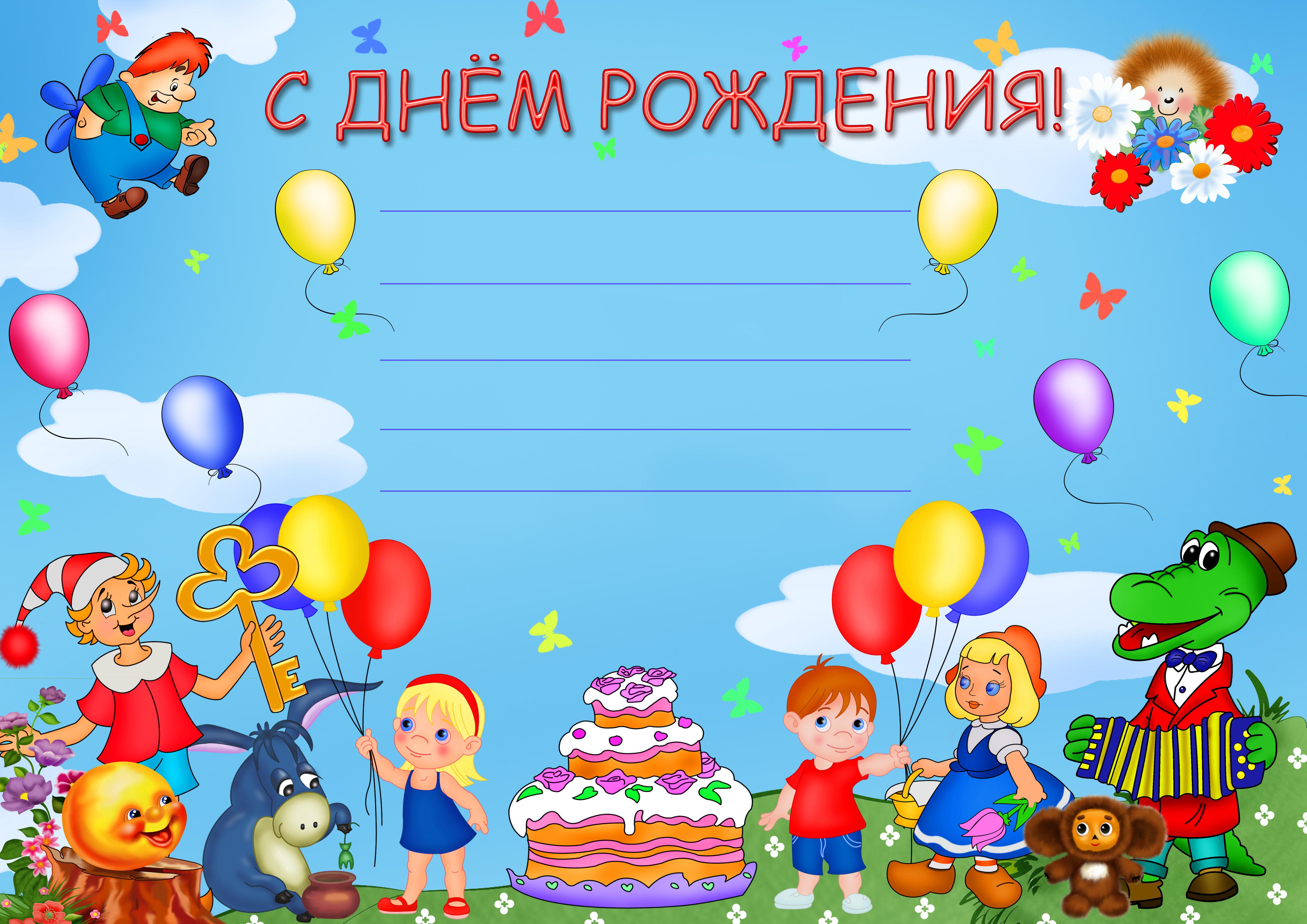 Детские поздравительные открытки с днем рождения 66