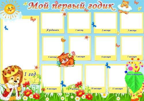 Шаблоны Плакатов На 1 Годик Скачать Бесплатно - фото 4
