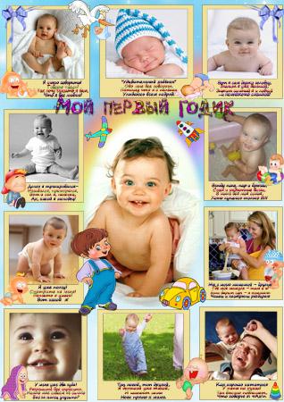 Стенгазета на годик ребенку со стишками