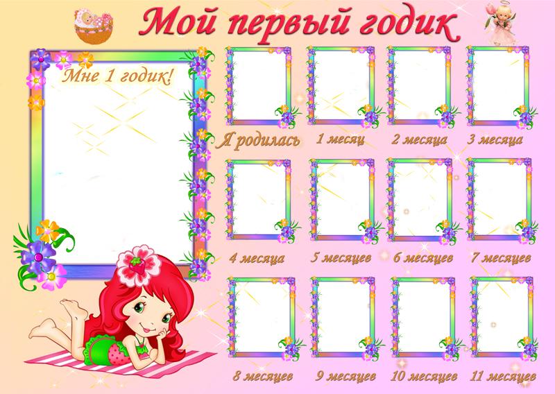 Плакаты с днем рождения для девочки на один год своими руками 15