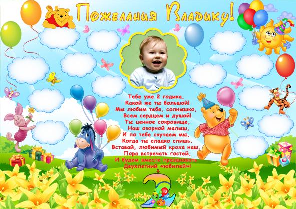 Плакат поздравление с 1 годом рождения