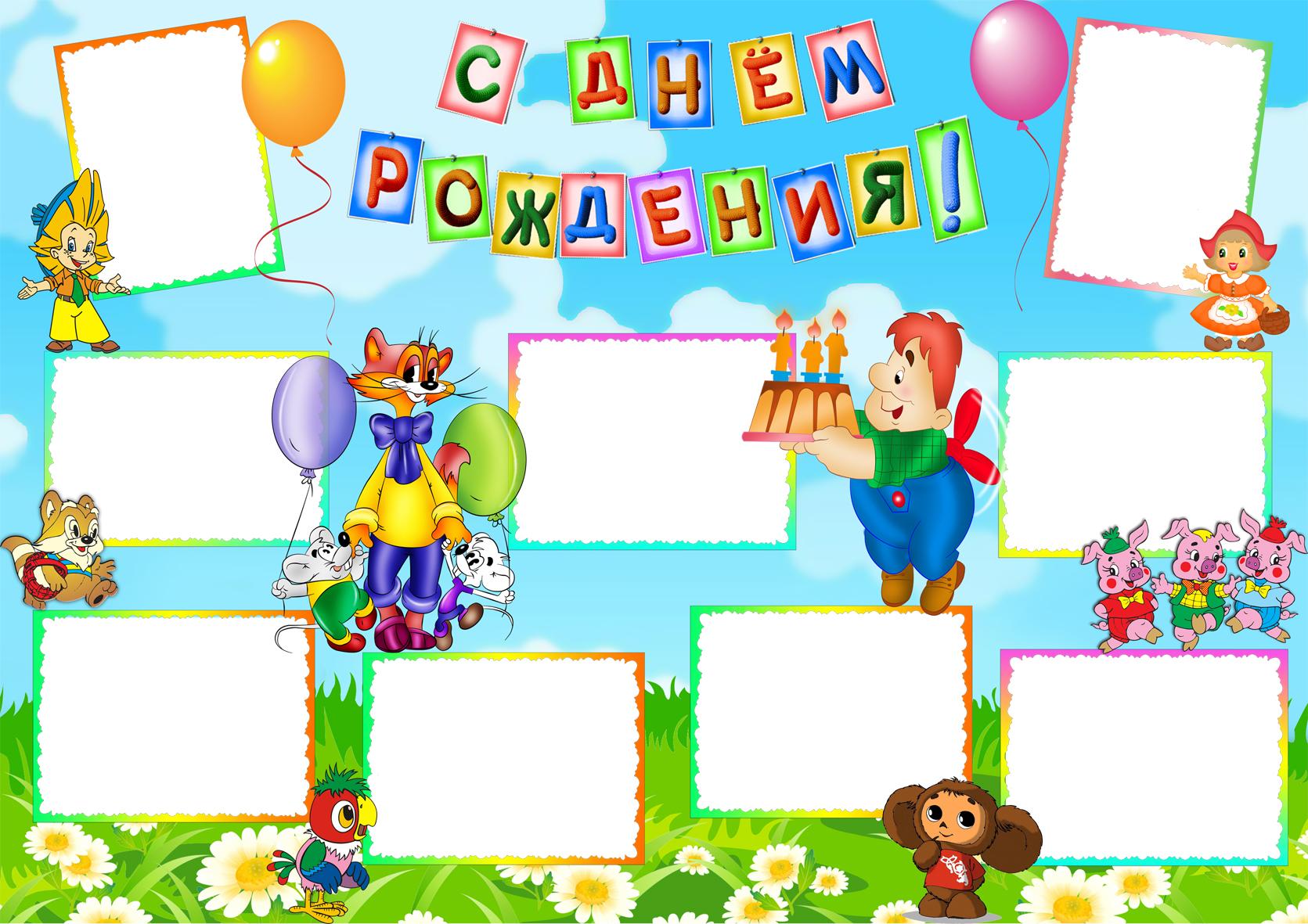 Сценарии на день рождения мальчику 1 год фото