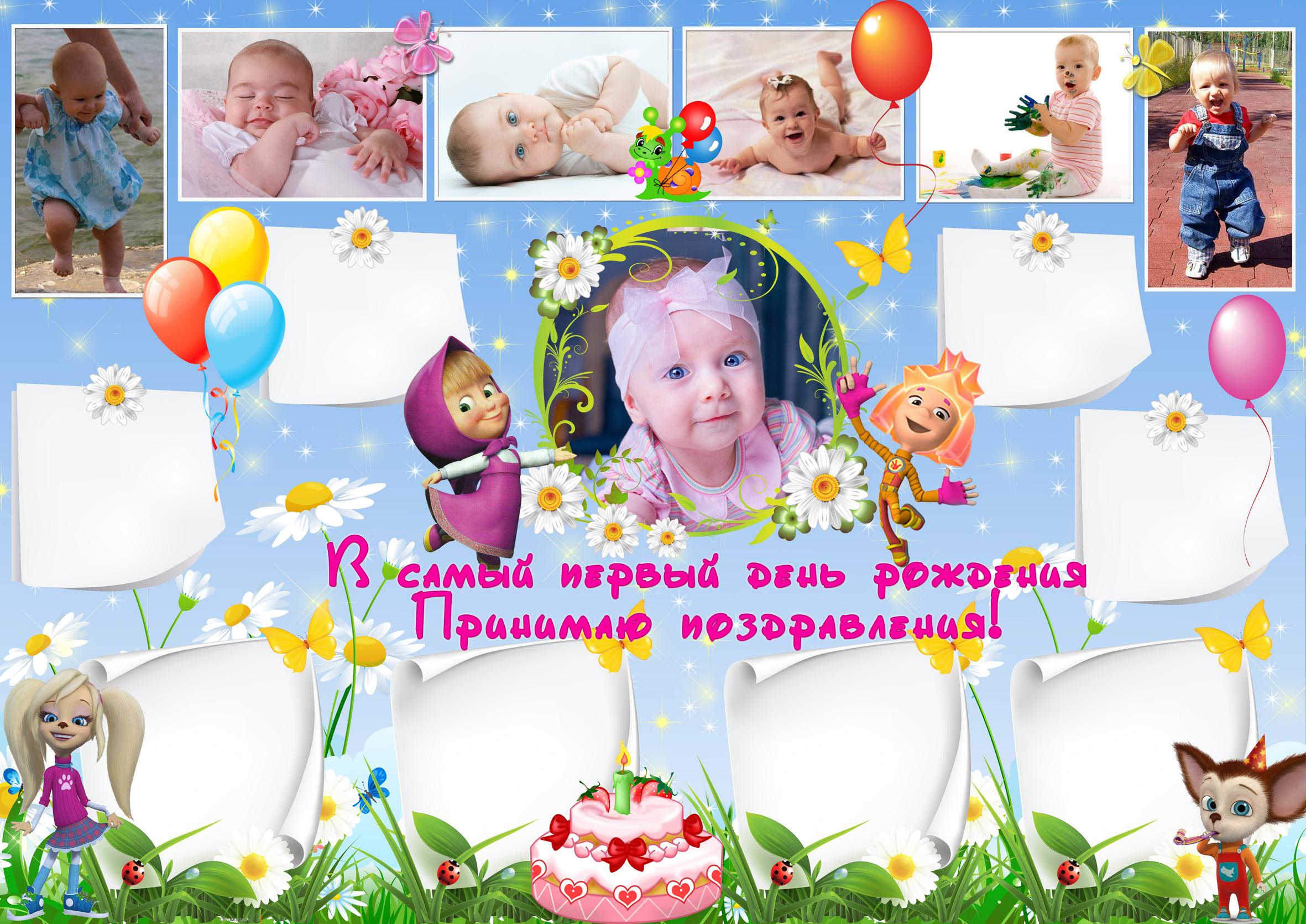 Плакаты с днем рождения для девочки на один год своими руками 20