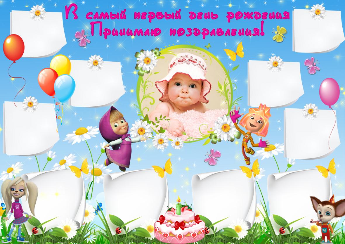 Плакаты с поздравлениями дня рождения 813
