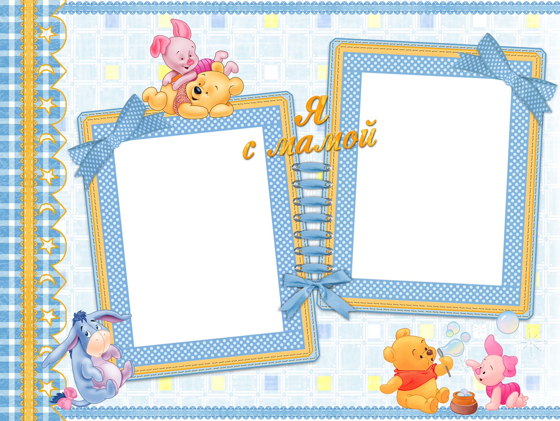 Рамки для фото детей с мамой