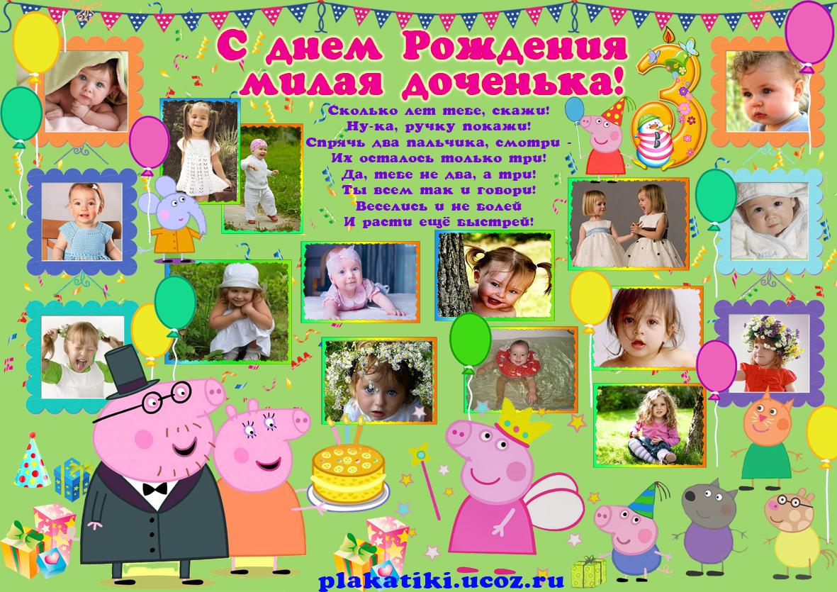 Плакаты дня рождения ребенка своими руками 118